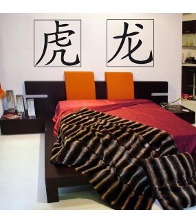 Sticker-signes-astrologiques-chien-asiatique-ambiance-décoration-asie-zen-Chine-adhésif-teinté-dans-la-masse-26-couleurs-au-choix-découpé-mural-ou-vitres-décoration-intérieure-DECO-VITRES