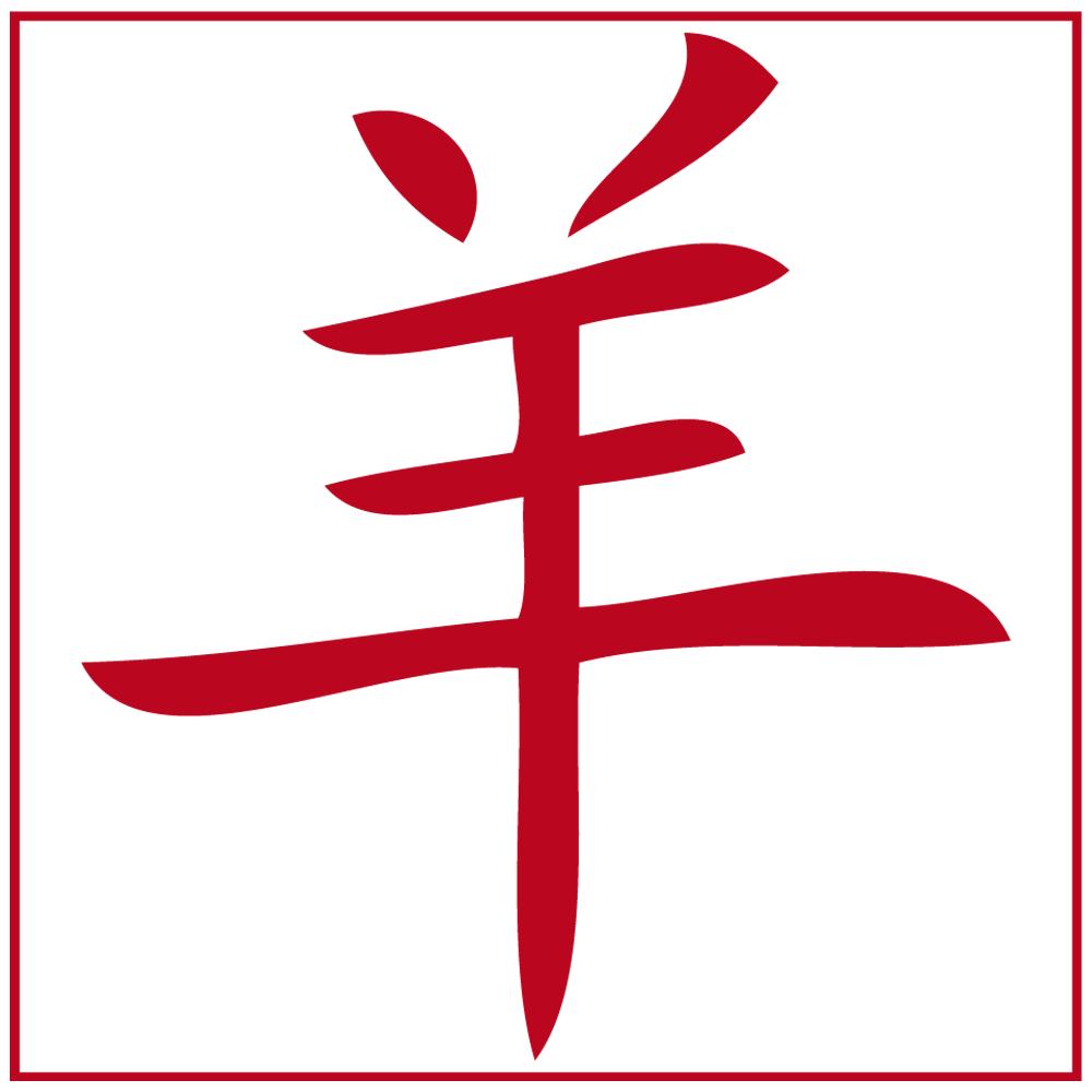 Sticker-signes-astrologiques-chèvre-asiatique-ambiance-décoration-asie-zen-Chine-adhésif-teinté-dans-la-masse-26-couleurs-au-choix-découpé-mural-ou-vitres-décoration-intérieure-DECO-VITRES