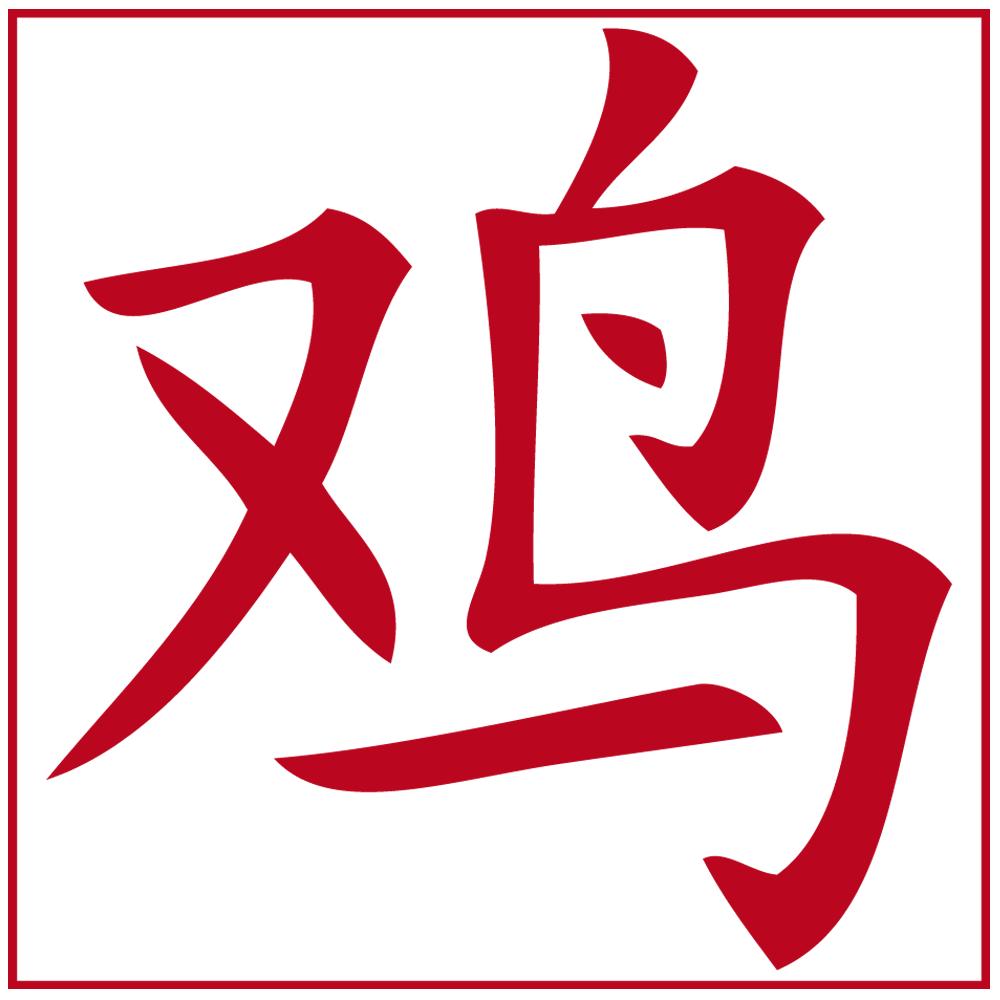Sticker-signes-astrologiques-coq-asiatique-ambiance-décoration-asie-zen-Chine-adhésif-teinté-dans-la-masse-26-couleurs-au-choix-découpé-mural-ou-vitres-décoration-intérieure-DECO-VITRES