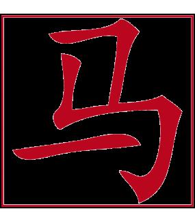 Sticker-signes-astrologiques-cheval-asiatique-ambiance-décoration-asie-zen-Chine-adhésif-teinté-dans-la-masse-26-couleurs-au-choix-découpé-mural-ou-vitres-décoration-intérieure-DECO-VITRES